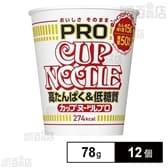 カップヌードルPRO 高たんぱく&低糖質 74g