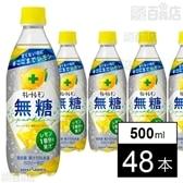 キレートレモン 無糖スパークリング 500ml