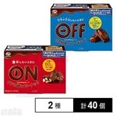 【2種40個】ONチョコレート (ブドウ糖×ピーナッツ 7粒) / OFFチョコレート(GABA×アーモンド 8粒)
