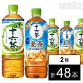 十六茶PET660ml/十六茶麦茶 PET 600ml
