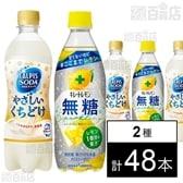 「カルピスソーダ」やさしいくちどけ PET 500ml/キレートレモン 無糖スパークリング 500ml