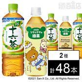 十六茶PET660ml/リラックマの緑茶 500ml