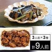 【冷凍】3人前×3種 ミールキット(サバの味噌煮、アジつみれ大葉巻き和風あん、鶏肉とキャベツのにんにくの醤油炒め)ストックキッチン和食3種セット