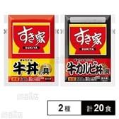 【2種 計20食】すき家(牛丼の具135g/牛カルビの具120g×2食)