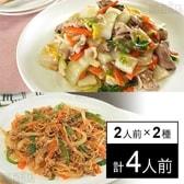 【冷凍】2人前×2種 ミールキット(五目あんかけ、麻婆春雨)JA全農ミートフーズ 国産野菜中華(2)セット