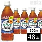 【機能性表示食品】大人のカロリミット 烏龍茶プラス 500ml