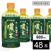 【機能性表示食品】伊藤園 お~いお茶 濃い茶 500ml