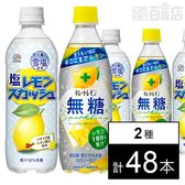 塩レモンスカッシュ/キレートレモン 無糖スパークリング 500ml
