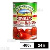 ディヴェッラ 完熟ホールトマト 400g