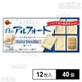 白のアルフォート ミニチョコ 塩バニラ 12枚
