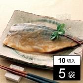 さばの味噌煮(骨なし) 1切110g(固形量70g)×10切入