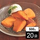 焼蜜いもの乱切りカット 500g