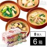 アマノフーズ いつものおみそ汁 おいしさ彩り4種セット8食(71.6g)