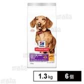 ヒルズ サイエンス・ダイエット ドッグフード 小型犬用 敏感なお腹と皮膚の健康サポート チキン 1.3kg