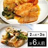 【冷凍】ミールキット 2人前×3種(白身魚のトマトソテー、鮭ハラスバター醤油、アトランティックサーモンレモンペッパー)魚介料理3種セット(2)