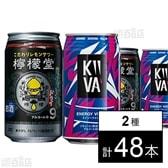 檸檬堂 カミソリレモン350ml&キーバ エナジーウオッカ350ml