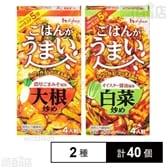 ごはんがうまい (白菜炒め70g / 大根炒め70g)