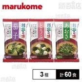 マルコメ フリーズドライ 料亭の味(とうふ/茄子/あおさ)
