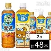 アサヒ 十六茶麦茶  660ml /リラックマの麦茶 600ml