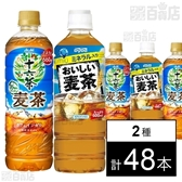 アサヒ 十六茶麦茶  660ml / おいしい麦茶 600ml