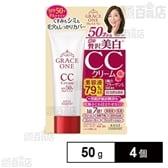 グレイスワン CCクリームUV01 50g