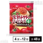 完熟トマトのミートソース きざみマッシュルーム入り 520g(130g×4袋)