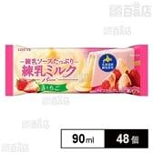 【48個】 練乳ミルクバーいちご 90ml