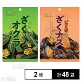 ざくオクラ プレーン味 15g / ざくナス ピリ辛味 24g