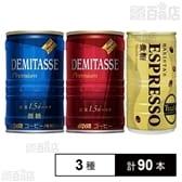 サンプル百貨店コーヒー飲み比べセット(デミタスコーヒー・デミタス微糖・TULLY'S COFFEE BARISTA'S ESPRESSO)