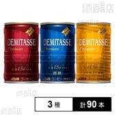 デミタス飲み比べセット(デミタスコーヒー・デミタス微糖・デミタス甘さ控えた微糖)