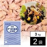 かつお油漬フレークNL(タイ産) 3.0kg