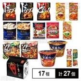 ハウス食品 17種セット