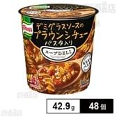 「クノールⓇ スープDELIⓇ」デミグラスソースのブラウンシチュー パスタ入り(容器入) 42.9g