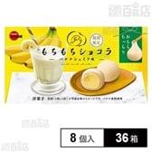 もちもちショコラ バナナシェイク味 8個入