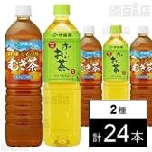 【500mlあたり69.8円】健康ミネラルむぎ茶/お~いお茶 緑茶 1L