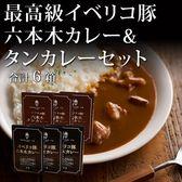 【計6箱(2種類×各3パック)】イベリコ豚 六本木カレー&タンカレーセット