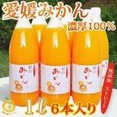【1L×6本】温州みかんストレートジュース