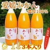 【1L×3本】温州みかんストレートジュース