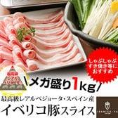 【1kg】最高級レアルベジョータ・スペイン産 イベリコ豚スライス