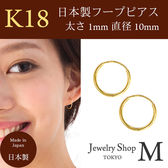 18金 パイプフープピアス 1.0mmx10mm(1個、片耳)