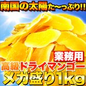 【10/22まで限定500円OFFクーポン】【1kg】高級ドライマンゴーメガ盛り