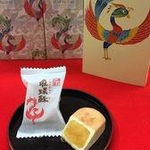 【12個入】銘菓 琉球酥