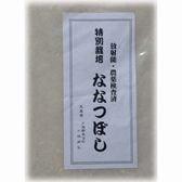 【10kg(5kg×2)】特別栽培 北海道産 ななつぼし 白米