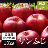 【 10kg(25~50玉)】りんご サンふじ ( 家庭用 傷あり バラ詰め )