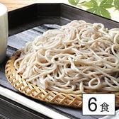 生そばダシ付 6食