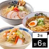 築地の中華そば3種 6食セット