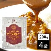 レストランカレー200g×4食