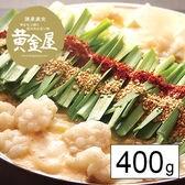 【みそ風味】黄金屋 特製もつ鍋セット(もつ、スープ、麺)国産牛もつ400g