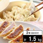 【国産】肉餃子50個+肉シュウマイ50個 合計1.5kg※2セット同時申込みで餃子50個プレゼント!