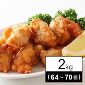 もも肉使用!自慢の唐揚げ2kg※2セット申込で1kgプレゼント!プロが絶賛☆レンチンOK!